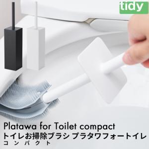 tidy ティディ 「 プラタワ・フォートイレ・コンパクト Platawa for Toilet c...