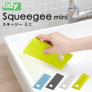 tidy ティディ 「Squeegee mini」スキージーミニ スクイジー ワイパー 結露とり お...
