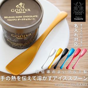 アイススプーン アイスクリームスプーン アイス用スプーン アルミ製 溶ける ブラック/シルバー/ブル...