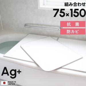 日本製 抗菌 お風呂ふた 「Ag銀イオン風呂ふた L15」 75×150cm用 [実寸 73×49....