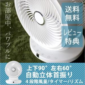 three-up 「3D ターボサーキュレーター」 EFT-1705 ACモーター 首振り 静音 扇風機 省エネ エアコン 空調 家電 スリーアップ yamayuu