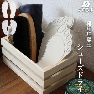 日本製 珪藻土 「足快シューズドライ 一足分(2枚1組)」 靴 消臭 臭い 除湿 乾燥 湿気取り シューケア スニーカー パンプス ブーツ 梅雨 なのらぼ Made in Japan|yamayuu
