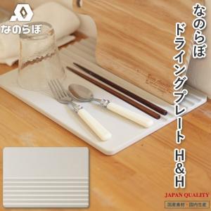 日本製 珪藻土 「なのらぼ ドライングプレートH&H」 水切り グラスドライヤー ドライングボード ドライングマット 水切りラック 吸水 吸湿 Made in Japan|yamayuu