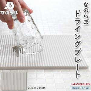 日本製 珪藻土 「なのらぼ ドライングプレート」 水切り グラスドライヤー ドライングボード ドライ...