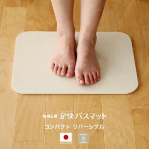 日本製 珪藻土バスマット なのらぼ 足快バスマット コンパクト リバーシブル Made in Jap...