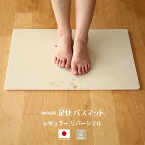 日本製 珪藻土バスマット なのらぼ 足快バスマット レギュラー リバーシブル Made in Japan [57.5×42.5cm] 速乾 吸水 足ふきマット 珪藻土マット 母の日|yamayuu