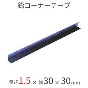 ソフトカーム鉛コーナーテープ【厚1.5mm×30mm×30mm×930mm】10本セット|yamayuu