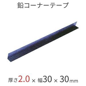 ソフトカーム鉛コーナーテープ【厚2.0mm×30mm×30mm×930mm】10本セット|yamayuu