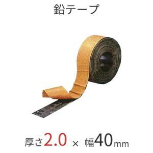 ソフトカーム鉛テープ【厚さ2.0mm×幅40mm×長さ5M】便利な粘着付き|yamayuu