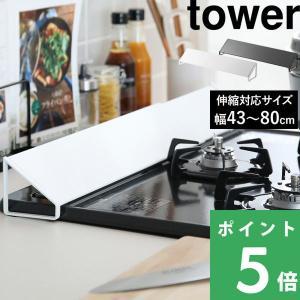 tower 「排気口カバー タワー」 02454 02455 ホワイト ブラック コンロ グリル カ...