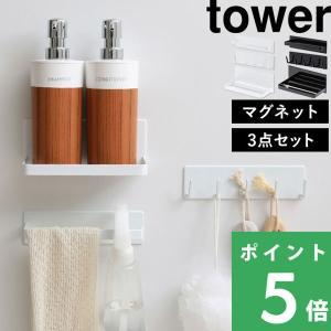 tower タワー 「マグネットバスルーム収納3点セット」 マグネットバスルームタオルハンガー マグネットバスルームフック マグネットバスルームラック  磁石 収納の写真