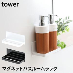 tower タワー 「マグネットバスルームラック」 0326...
