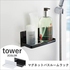 tower タワー 「マグネットバスルームラック」 03269 03270 ホワイト ブラック 収納棚 整理棚 ディスペンサーラック 小物置き 小物収納 磁石 浴室 壁面 山崎実業の写真