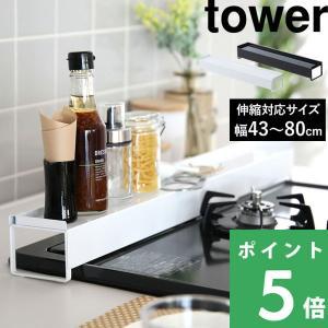 tower 「棚付き伸縮排気口カバー タワー」 03445 03446 ホワイト ブラック コンロ ...