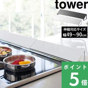 tower 「排気口カバー ワイド タワー」 03532 03533 ホワイト ブラック コンロ グ...