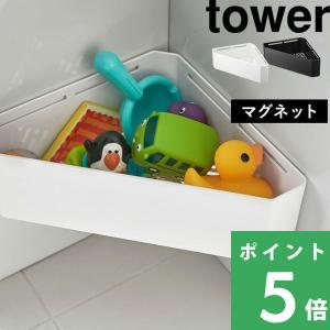 バスルームのコーナーにマグネットで簡単取り付けのおもちゃラック。ディスペンサー・洗顔チューブ・バス小...