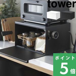 tower キッチン収納 「 ブレッドケース タワー 」パンケース  収納ケース ボックス ラック ...