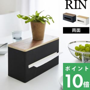 両面ティッシュケース リン RIN ティッシュペーパーケース キッチンペーパー ペーパータオル ポリ...