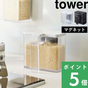 tower 調味料ケース 「 マグネット調味料ストッカー タワー 」  磁石  調味料入れ 塩 コシ...