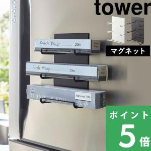 tower 「 マグネットラップホルダー3段 タワー」 4939 4940 ラップホルダー ラップ収...