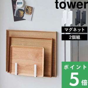tower キッチン収納 マグネットキッチントレーホルダー  タワー 2個組 キッチンスタンド トレ...