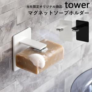 tower 【 マグネットソープホルダー タワー 】 別注  ホワイト ブラック 石けん 石鹸 山崎...