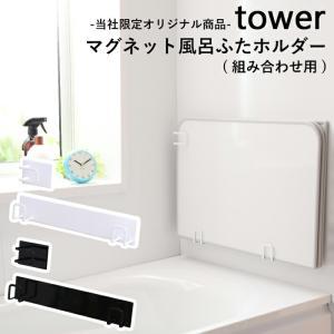 tower 「マグネット風呂ふたホルダー タワー」  tower 別注 9889 9890 ホワイト...