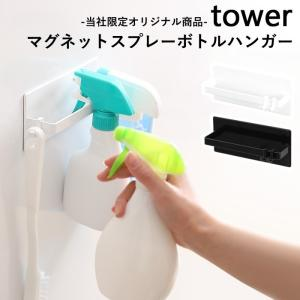 大人気のtowerの磁石がくっつく浴室壁面収納、マグネットバスルームシリーズに、towerとコラボし...