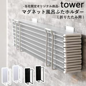 tower 「マグネット風呂ふたホルダー タワー 折りたたみ風呂ふた用」 別注 9942 9943 ...