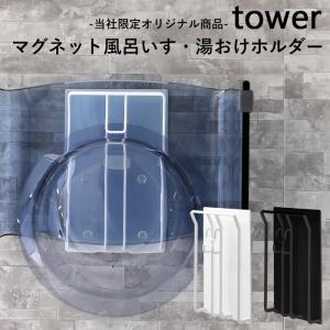 tower 【 マグネット風呂いす・湯おけホルダー タワー 】 別注  ホワイト ブラック 風呂いす...