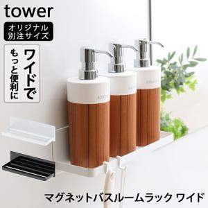 tower タワー 「マグネットバスルームラックタワー ワイド」 97765 97772 ホワイト ブラック 収納棚 ディスペンサーラック 小物収納 磁石 浴室 壁面 山崎実業