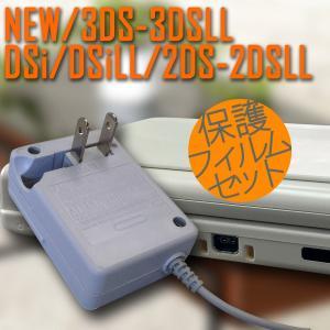 速達ネコポスで発送 ★保護フィルムセット★ ニンテンドー NEW3DS NEW3DSLL 3DS 3DSLL DSi DSiLL用アクセサリ ACアダプター 充電器|yamazaki