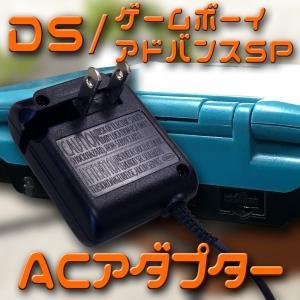 速達ネコポスで発送 ゲームボーイアドバンスSP(GBASP) ニンテンドー DS 共通 ACアダプター 充電器 yamazaki