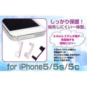 速達ネコポスで発送 iPhone パーツ 部品 iPhone5 iPhone5S iphone5C iPhoneSE iPhone6S アクセサリ ライトニングコネクタカバー|yamazaki