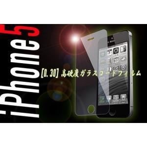 速達ネコポスで発送 iPhone5 iPhone5s iPhone5c ガラスフィルム 液晶保護フィルム 強化フィルム 強化ガラス スクリーン 保護フィルム 厚み0.25mm|yamazaki