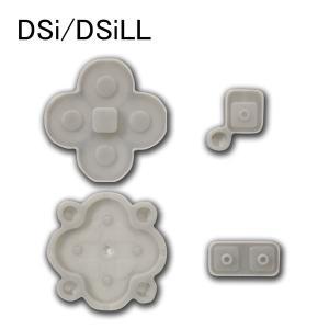 速達ネコポスで発送 ニンテンドー DSi用部品 ボタン用ラバーセット|yamazaki