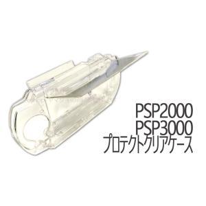 速達ネコポスで発送 PSP2000 PSP3000 ハードケース カバー クリア アクセサリ|yamazaki