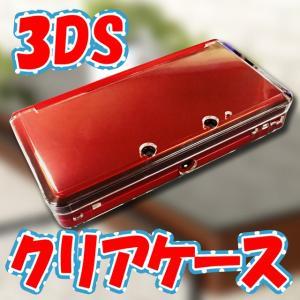 【クロネコDM便送料無料】 ニンテンドー 3DS対応アクセサリ クリアハードケース カバー セパレートタイプ