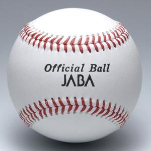 ビクトリー社会人試合球/JABA/硬式用『1箱12球入』(1BJBH10000)|yamazakisports-ysp