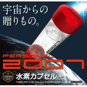 高濃度水素カプセル「Dr.CATION Personal 2007 / ドクターカチオン パーソナル2007【ドリームマックス】【水素水】【還元】Personal2007|yamazakisports-ysp