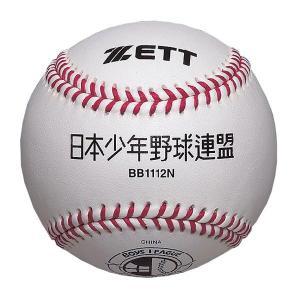 ゼット ボーイズリーグ試合球 BB1112N 12個|yamazakisports-ysp