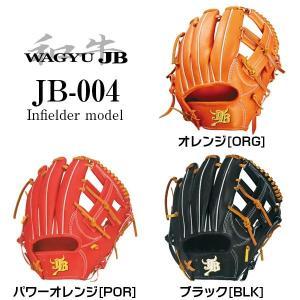 野球 硬式グローブ グラブ 和牛JB硬式用 内野手用 004グラブ型 JB-004|yamazakisports-ysp
