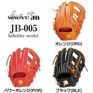 野球 硬式グローブ グラブ 和牛JB硬式用 内野手用 005グラブ型 JB-005 yamazakisports-ysp
