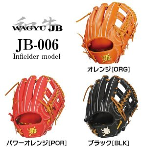 野球 硬式グローブ グラブ 和牛JB硬式用 内野手用 006グラブ型 JB-006|yamazakisports-ysp