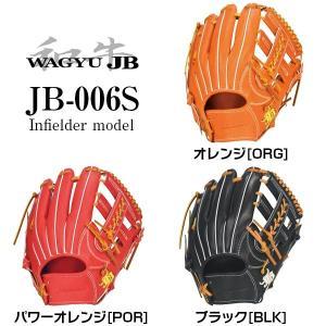 野球 硬式グローブ グラブ 和牛JB硬式用 内野手用 006Sグラブ型 JB-006S yamazakisports-ysp
