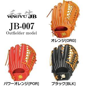 野球 硬式グローブ グラブ 和牛JB硬式用 外野手用 007グラブ型 JB-007|yamazakisports-ysp