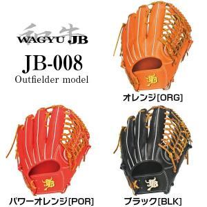野球 硬式グローブ グラブ 和牛JB硬式用 外野手用 008グラブ型 JB-008 yamazakisports-ysp