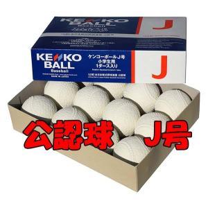 ケンコー軟式 新軟式野球ボール ナガセケンコー J号(小学生向け) 検定球 1ダース|yamazakisports-ysp
