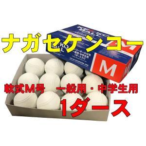 ケンコー軟式 新軟式野球ボール ナガセケンコー M号(一般・中学生向け) メジャー検定球 1ダース|yamazakisports-ysp