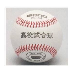 イソノ 高校試合球 NOAA1 12個